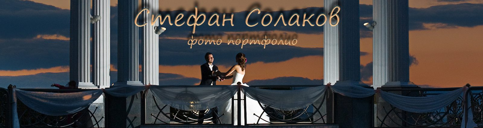 Стефан Солаков фотография